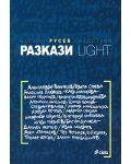 Разкази Light - 1t