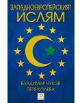 Западноевропейският ислям - 1t