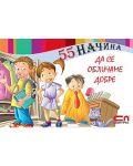 55_nachina_da_se_oblichame_dobre - 1t