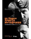 Да бъдеш Христо Мутафчиев - 1t