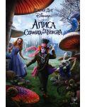 Алиса в Страната на чудесата (2010) (DVD) - 1t