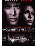 Лошият лейтенант (DVD) - 1t