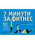 7 минути за фитнес - 1t