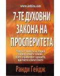 7-те духовни закона на просперитета - 1t