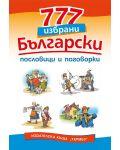 777 избрани български пословици и поговорки - 1t
