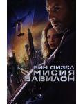 Мисия Вавилон (DVD) - 1t