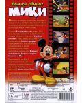 Всички обичат Мики (DVD) - 2t