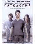 Патология (DVD) - 1t