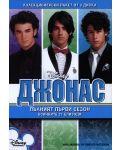 Джонас Брадърс - Сезон 1 (3 диска) (DVD) - 1t