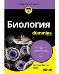 Биология For Dummies - 1t