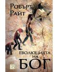 Еволюцията на Бог - 1t