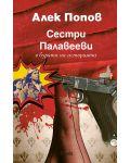 Сестри Палавееви в бурята на историята - 1t