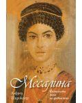 Месалина. Фаталната жена на древността - 1t