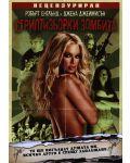Стриптизьорки зомбита (DVD) - 1t