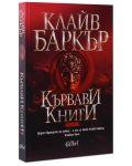Кървави книги 1 - 1t