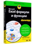Excel формули и функции For Dummies - 3t