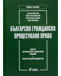 Българско гражданско процесуално право (Девето преработено и допълнено издание) - 1t