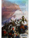 Пътят към свободата. 50 истории на бележити българи - 3t