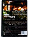 Вдовици (DVD) - 3t