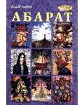abarat - 1t