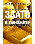 ABC на инвестирането в злато - 1t