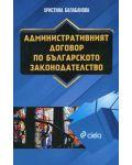 Административният договор по българското законодателство - 1t