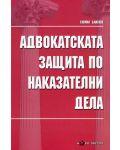 Адвокатската защита по наказателни дела (Нова звезда) - 1t