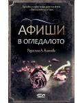 afishi-v-ogledaloto - 1t