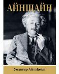 Айнщайн - 1t