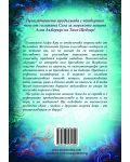Алеа Аквариус. Могъщи приливи и отливи (Морското момиче 4) - 2t