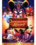 Аладин: Завръщането на Джафар (DVD) - 1t