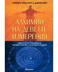 Алхимия на деветте измерения - 1t