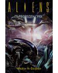 Aliens: Първороден грях - 1t