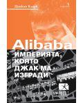 Alibaba – империята, която Джак Ма изгради - 1t