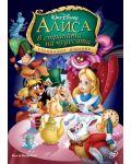 Алиса в Страната на чудесата (1951) (DVD) - 1t