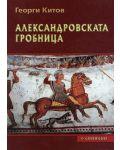 Александровската гробница - 1t