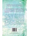 Алеа Аквариус. Повикът на водата (Морското момиче 1) - 2t