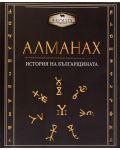 Фермата - Алманах. История на българщината - 1t