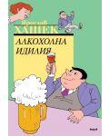 Алкохолна идилия - 1t