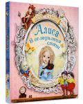 Алиса в Огледалният свят: Отвори ме и ще откриеш интересни изненади - 1t