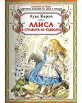 Алиса в страната на чудесата - 1t