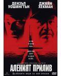 Аленият прилив (DVD) - 1t