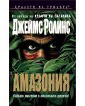 Амазония - 1t