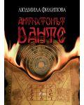 Антихтонът на Данте - 1t