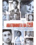 Анатомията на Грей - 2 сезон (DVD) - 1t