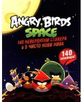 Angry Birds space: 140 стикерa и 5 чисто нови нива - 1t