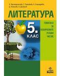 anubis-literatura-za-5-klas-pomagalo-za-rdp - 1t