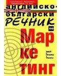 Английско-български речник по маркетинг - 1t