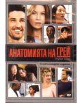 Анатомията на Грей - 1 сезон (DVD) - 1t