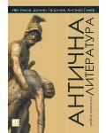 Антична литература - 1t